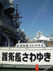 護衛艦さわゆき一般公開
