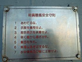 DD125総員離艦安全規則