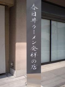 春日井ラーメン発祥の店