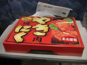 名古屋発焼肉弁当(外観)