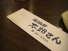 太郎さん_071228