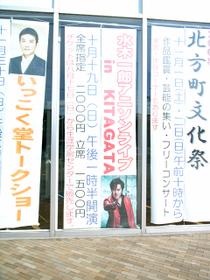 Kitakatakirari_091019