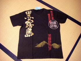 黒霧島Tシャツ(表)