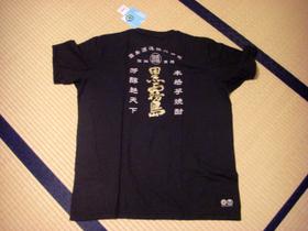 黒霧島Tシャツ(裏)