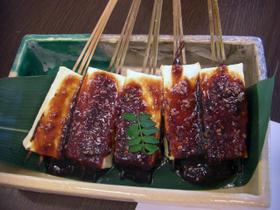 お豆腐田楽