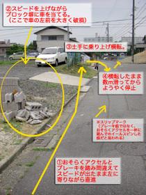 事故現場写真1
