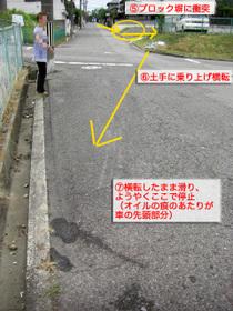 事故現場写真2