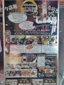 Kurobee_090108