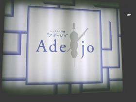 Adejo_060221