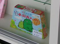 手羽先モリゾー&キッコロ