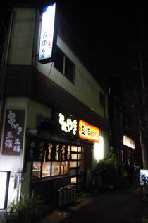 Gojou_060207_0