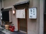 Toritsune_050611