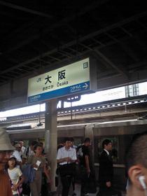 大阪に来ています