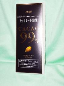 Cacao99_060422