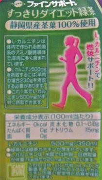 Diettea2_060911