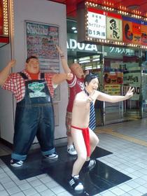 安田大サーカス人形