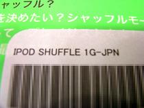 iPodShuffle1G_050122