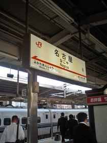 Nagoyastnoon_061018