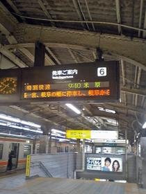 名古屋駅東海道線米原行き