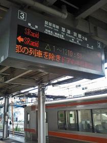 米原駅で乗り換え