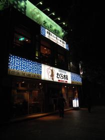 Sakurasuisan_060628