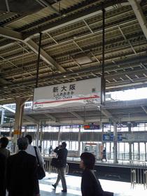 新大阪駅に到着061018