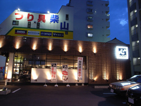 スープカレー『心』上飯田店外観
