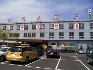 大名古屋温泉