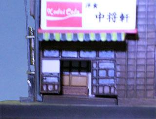 雑貨屋入り口