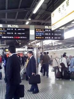 名古屋駅新幹線ホームにて