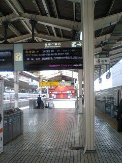 東京に到着〜