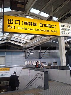 なぜか東京