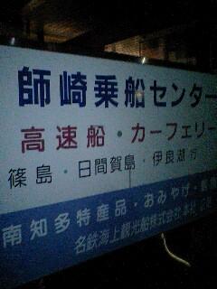 今夜は篠島