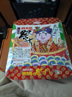 西へ旅行(その6:桃太郎の祭すし弁当)