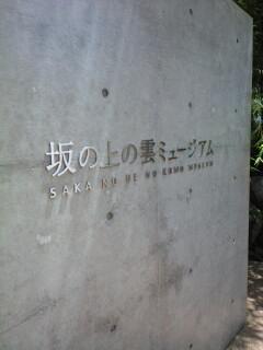 西へ旅行(その11:坂の上の雲ミュージアム)