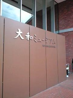 西へ旅行(その20:大和ミュージアム)